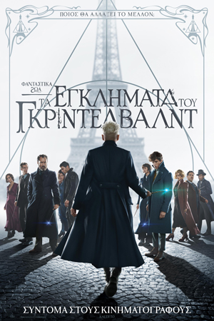 Tanweer - Fantastic Beasts: The Crimes of Grindelwald