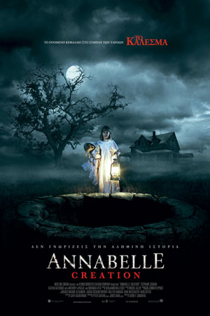 Tanweer - Annabelle:Creation