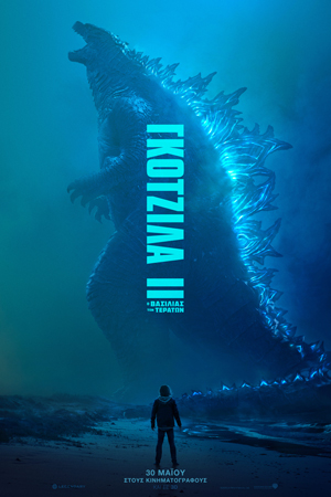 Tanweer - Godzilla:King of the Monsters
