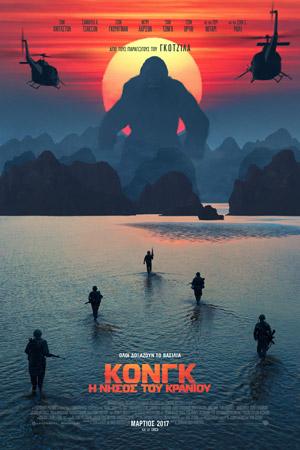 Tanweer - Kong:Skull Island