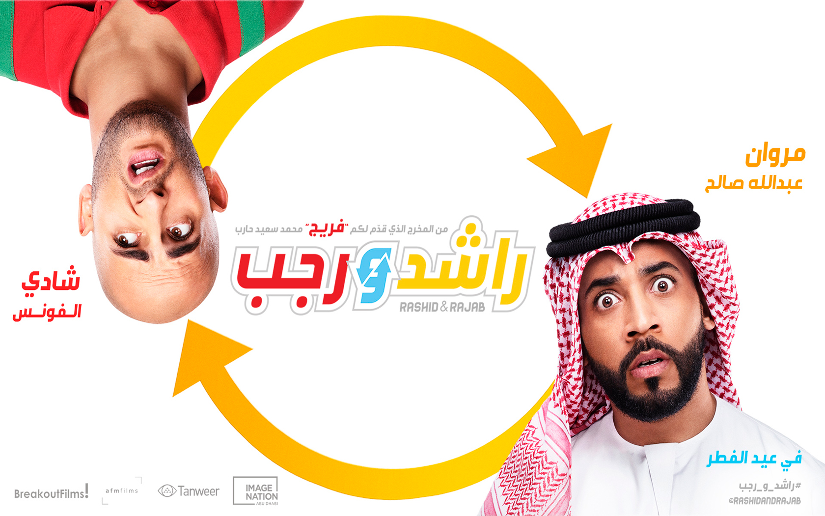 Tanweer - Rashid & Rajab / راشد و رجب