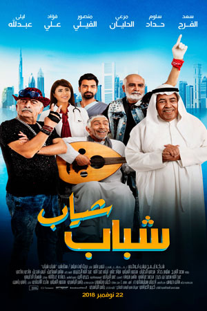 Tanweer - Shabab Sheyab / شباب شياب