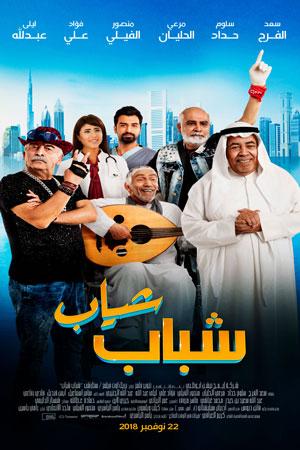 Film Distribution | Tanweer