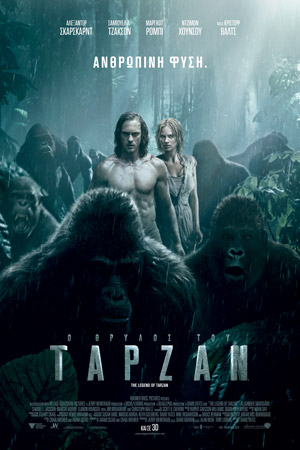 Tanweer - The Legend of Tarzan