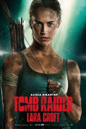 Tanweer - Tomb Raider